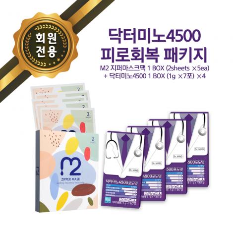 [회원전용] 닥터미노4500 피로회복 패키지 + M2(엠투) 지퍼 마스크팩