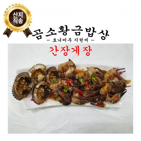 [황금밥상]돌게장1kg(간장포함)