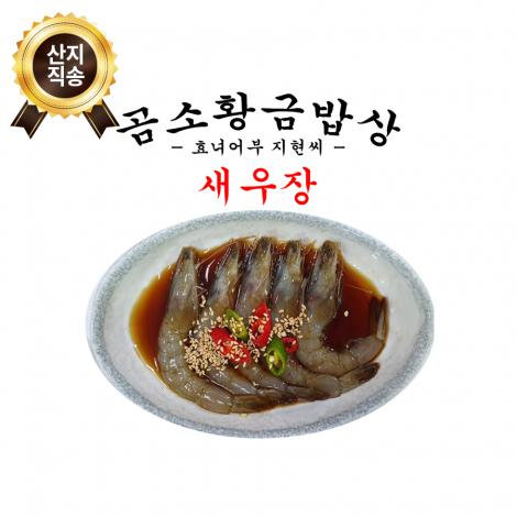 [황금밥상]새우장5미