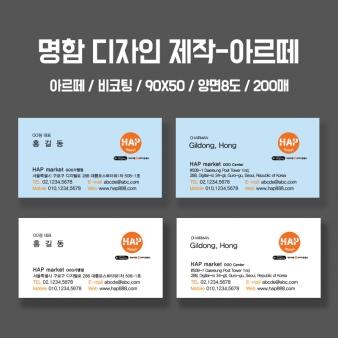명함디자인제작/아르떼/비코팅/90X50/양면8도/200매