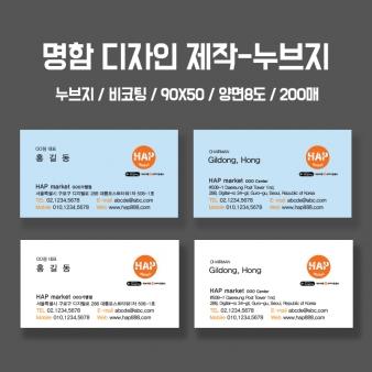 명함디자인제작/누브지/비코팅/90X50/양면8도/200매