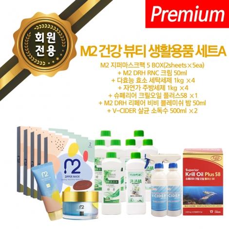 [회원전용]M2건강+뷰티+생활용품 프리미엄 세트A