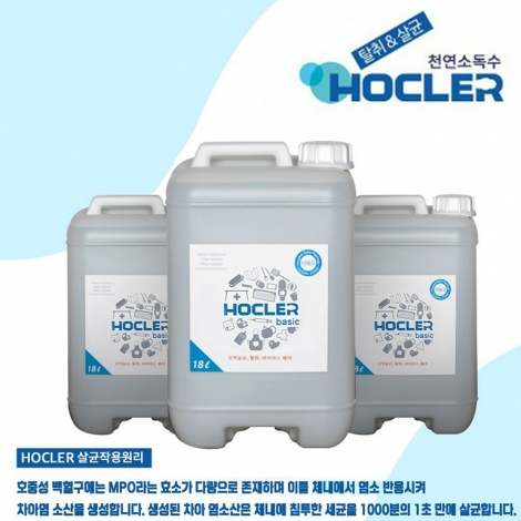 호클러 천연 소독수 대용량 (18L)