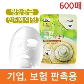 3W CLINIC 후레쉬 달팽이 마스크 시트 23ml×600매