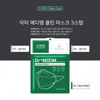닥터메디엠 클린 마스크 3스텝(10매입) -색상랜덤/하루1인1세트구매가능