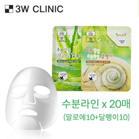 3W 클리닉 후레쉬 마스크 시트 수분라인 SET 총20매(23mlx10매x2종)