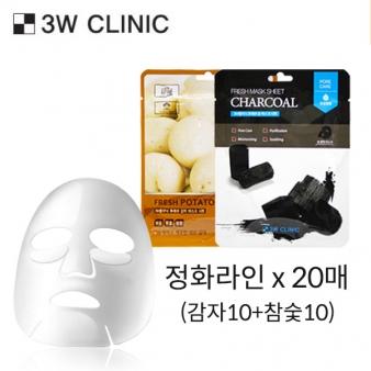 3W 클리닉 후레쉬 마스크 시트 정화라인 SET 총20매(23mlx10매x2종)