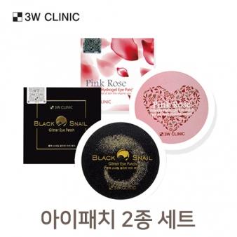3W 클리닉 비타민+스네일 아이패치2종 세트(90gX2)