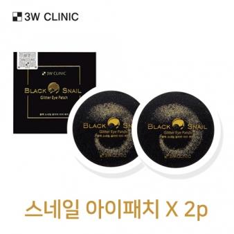 3W 클리닉 블랙 스네일 글리터 아이패치X2p (90gX2)