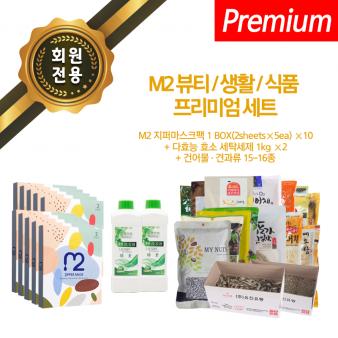 [회원전용] M2뷰티+생활+식품 프리미엄 세트