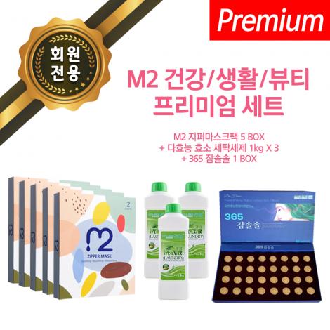 [회원전용] M2건강+생활+뷰티 프리미엄 세트