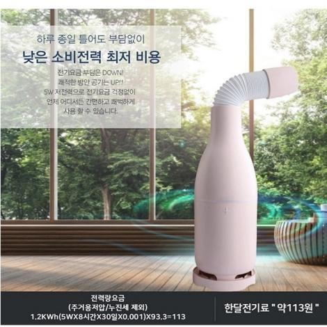 신일 개인용 아이스팬 냉풍기 (화이트:SIF-C70 / 핑크:SIF-D12PK)