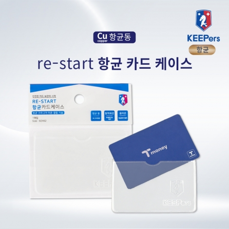 [Keepers] 리스타트 항균 카드 케이스