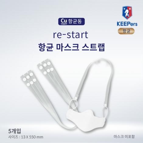 [Keepers] 리스타트 항균 마스크 스트랩 13mmx550mm (5개)