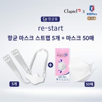 [Keepers X Clapiel] [키퍼스 x 끌라삐엘] 마스크 스트랩 5개 + Kf94 마스크 50매