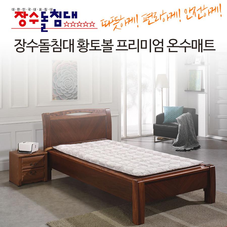 [DS]장수돌침대 황토볼 프리미엄 온수매트 싱글