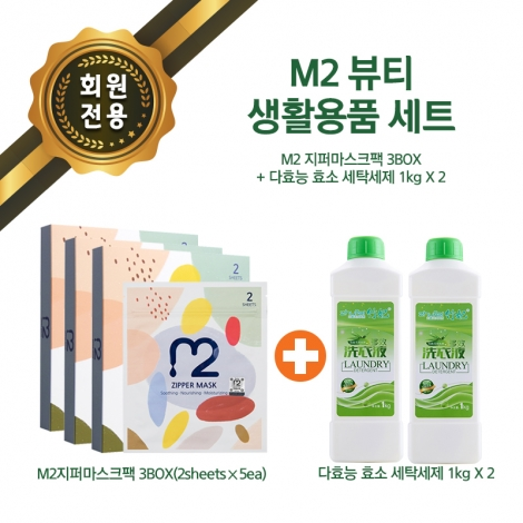 [회원전용] M2(엠투)지퍼마스크팩 3BOX & 녹엽 다효능 효소 세탁세제 1병