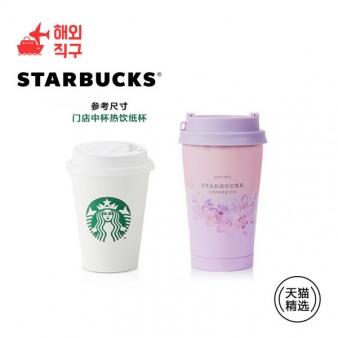 스타벅스 384ml 로맨틱 벚꽃 그라디언트 스테인리스 텀블러