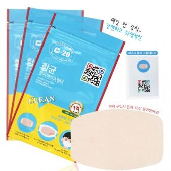 국내생산 엑스키  항균 마스크 필터