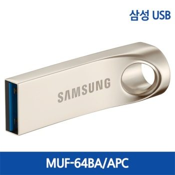 [BTS][삼성전자] USB, MUF-BA [64GB 메탈실버]