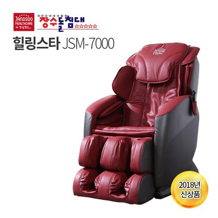 [DS]장수돌침대 힐링스타 안마의자 JSM-7000