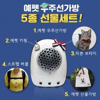[예펫] 1. 우주가방 선물세트 /애완동물가방