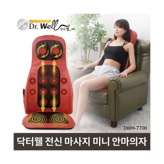 닥터웰 고급 전신마사지기 DWH-7700