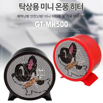 홈니즈 개따듯 반려동물 미니 온풍기 GT-MH500(색상택일)