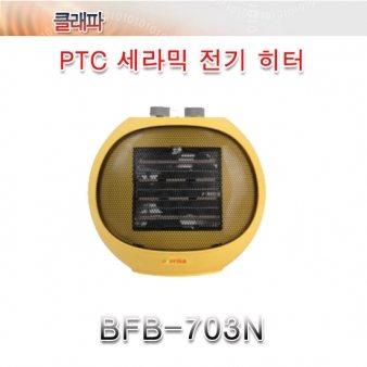 [엄격준수]클레파 PTC 세라믹 소형 전기히터