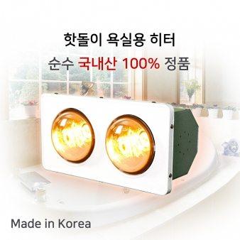순간발열난방/욕실용히터/핫돌이/램프형2구 HV