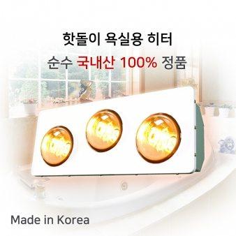 순간발열난방/욕실용히터/핫돌이/램프형3구HV-