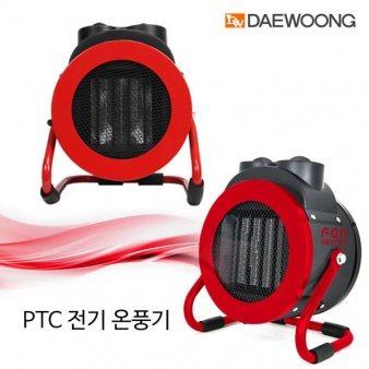 대웅 열풍기 히터/온풍기/PTC히터/전기히터/