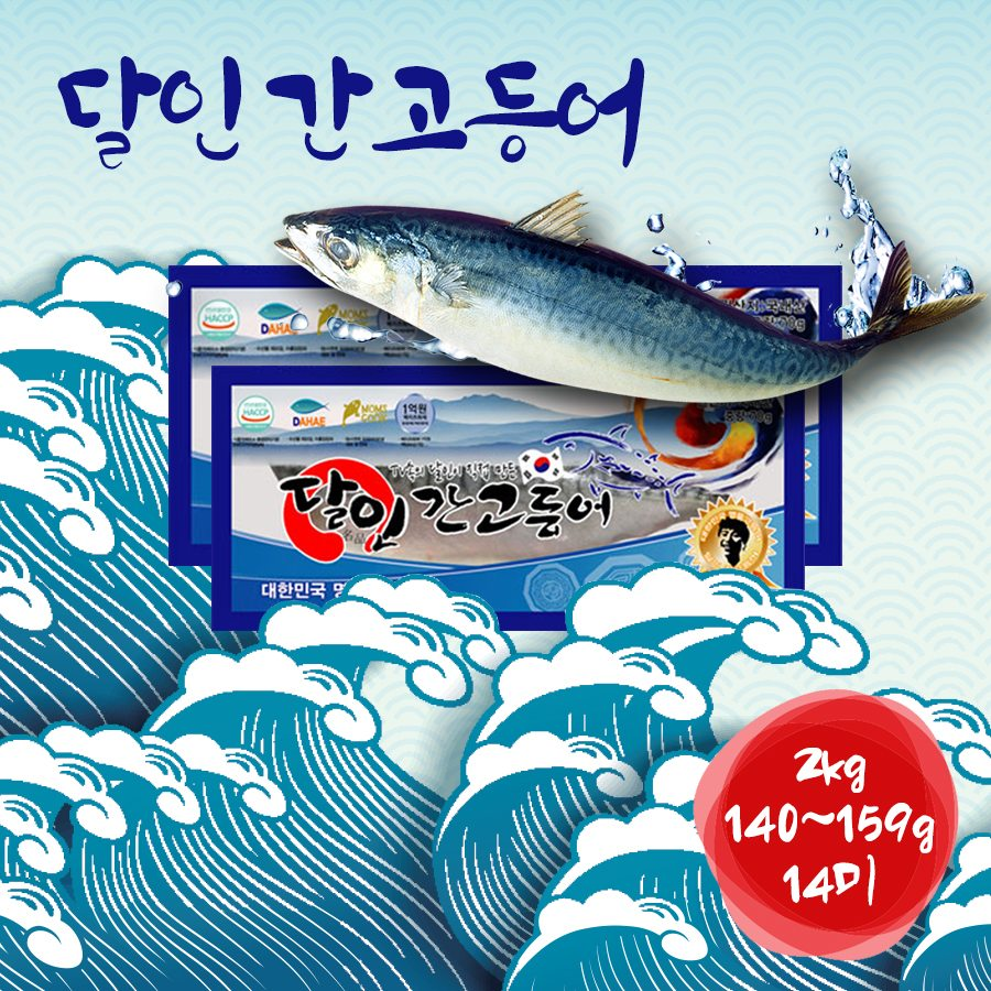 [달인] 달인 순살 간고등어 140g~159g 14미(2kg) /국산/고등어/간고등어/생선