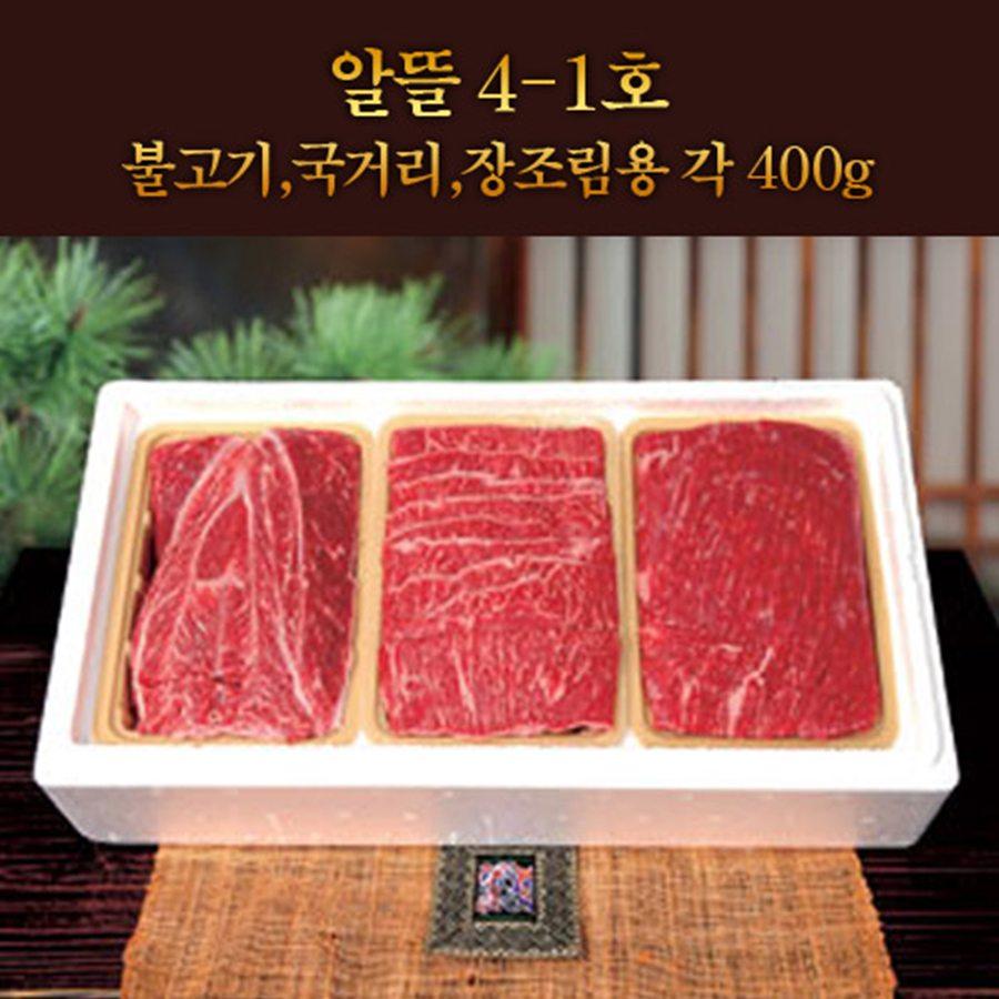[문경명품한우] 알뜰4-1호(불고기,국거리,장조림용 각 400g)
