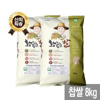 [산지직송 무료배송][황금눈쌀] 찹쌀 8kg (4kg x 2)