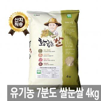 [산지직송 무료배송][황금눈쌀] 유기농 7분도 쌀눈쌀 4kg