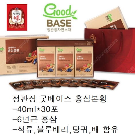 [BTS-YI]정관장굿베이스홍삼본황